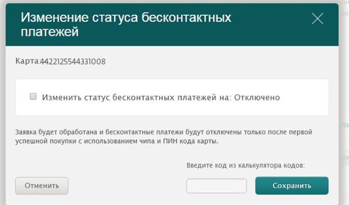 Изображение - Бесконтактная карта сбербанка как отключить ru4-1