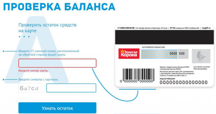 проверить баланс карты mastercard