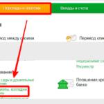 простой способ, как оплатить школьную карту питания Аксиома через Сбербанк-онлайн.