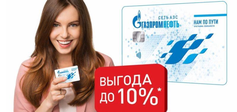 gpnbonus ru личный кабинет активация карты