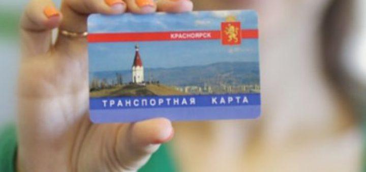 проверить транспортную карту красноярск в реальном времени