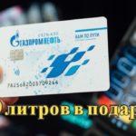 как проверить баланс бонусной карты Газпромнефть - как узнать сколько бонусов через личный кабинет?