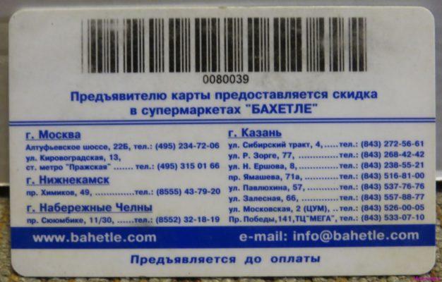 Магазин Бахетле в Москве: адреса