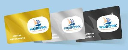 Суть бонусной карты магазины Кораблик