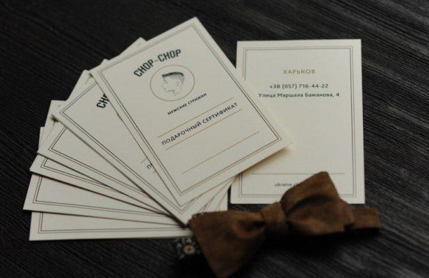 Подарочные сертификаты Chop-Chop