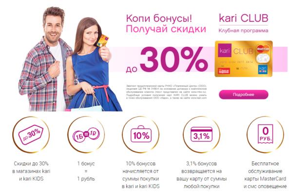 registraciya-v-programme-loyal'nosti-kari-club