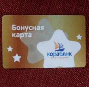aktivirovat'-bonusnuyu-kartu-ot-magazina-Korablik
