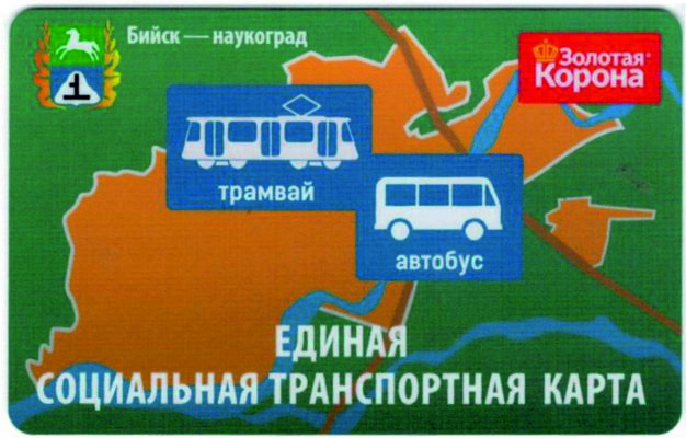 balans-transportnoj-karty-bijsk