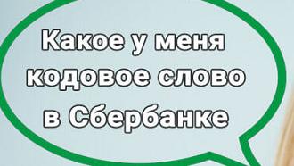 kodovoe-slovo-sberbank-kak-uznat'