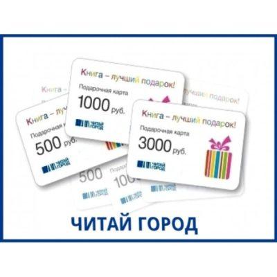 chitaj-gorod-proverit'-podarochnuyu-kartu
