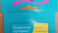 podruzhka-sertifikaty-podarochnye