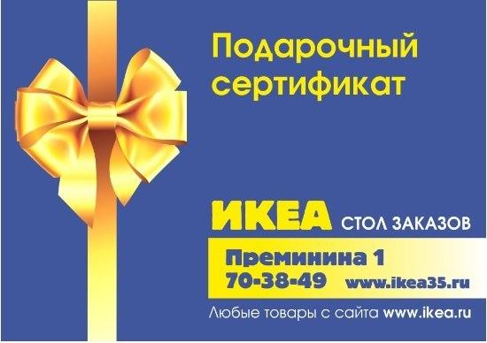 podarochnaya-karta-ikea-onlajn
