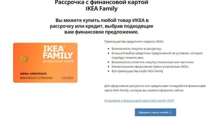 Финансовая карта IKEA FAMILY от Кредит Европа Банка