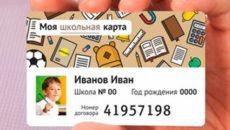 Проезд и питание по школьной карте от Ижкомбанка: личный кабинет, услуги и оплата