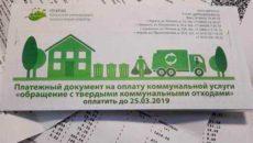 3 шага — как оплатить вывоз мусора (ТКО) через Сбербанк Онлайн и приложение