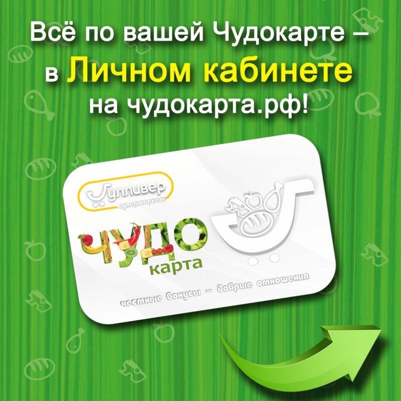 Активация карт-ы супермаркета Гулливер по номеру телефона