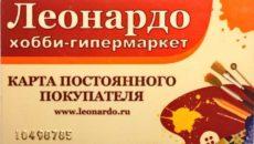 Активация скидочной карты Леонардо — как зарегистрировать и получать скидки