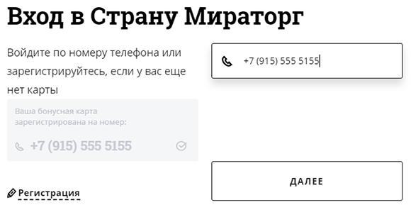 Личный кабинет на сайте Шоп Мираторг Ру