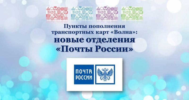 Пополнение транспортной карты Волна через отделения Почты России