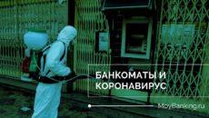 Снятие денег через банкоматы в коронавирус