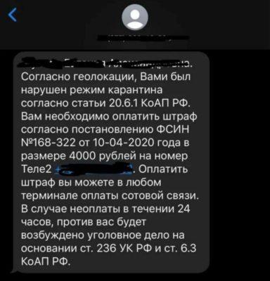 Мошенники рассылают СМС со штрафами в коронавирус